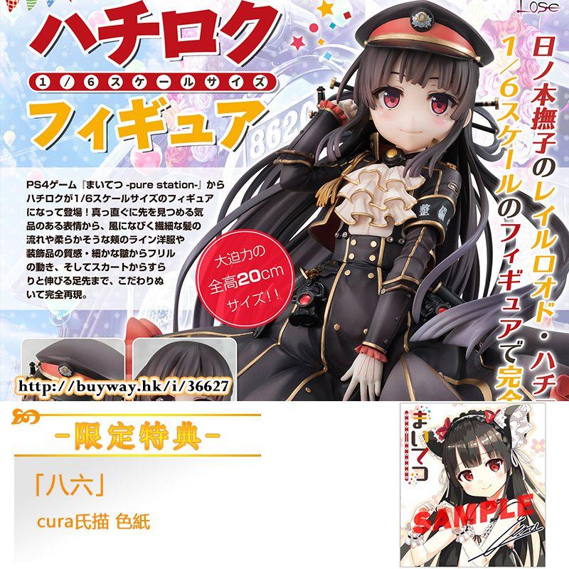 愛上火車 1/6「八六」-pure station- (限定特典︰色紙) 1/6 -Pure Station- Hachiroku ONLINESHOP Limited【Maitetsu】