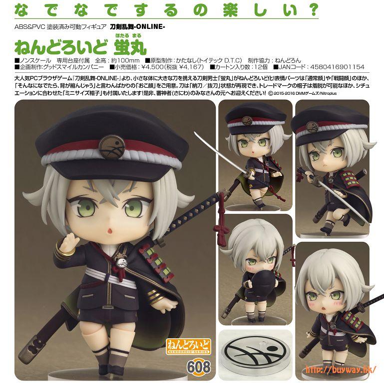 刀劍亂舞-ONLINE- 「螢丸」Q版 黏土人 Nendoroid Hotarumaru【Touken Ranbu -ONLINE-】