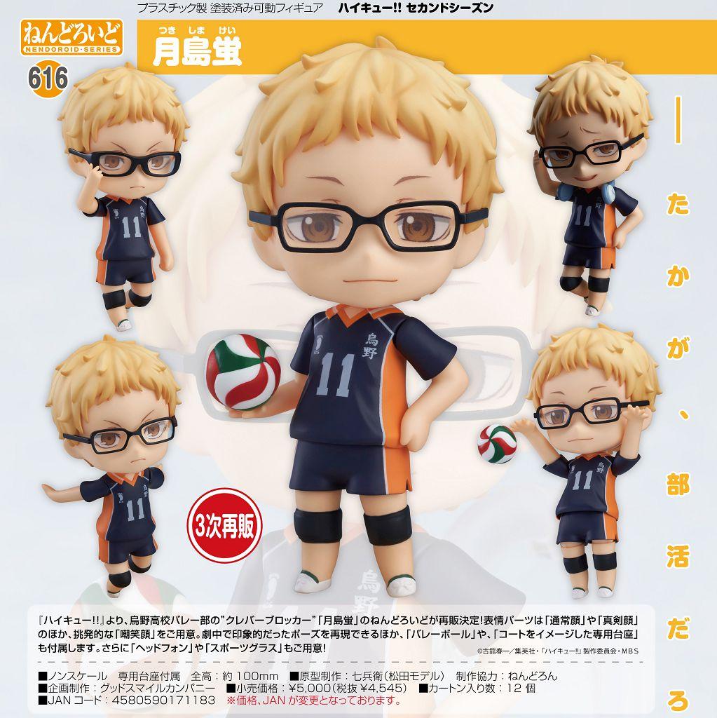 排球少年!! 「月島螢」Q版 黏土人 Nendoroid Tsukishima Kei【Haikyu!!】