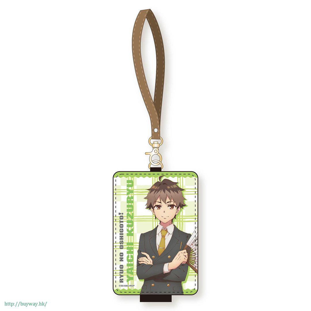 龍王的工作! 「九頭龍八一」IC 咭套 IC Card Case Kuzuryu Yaichi【Ryuoh no Oshigoto!】