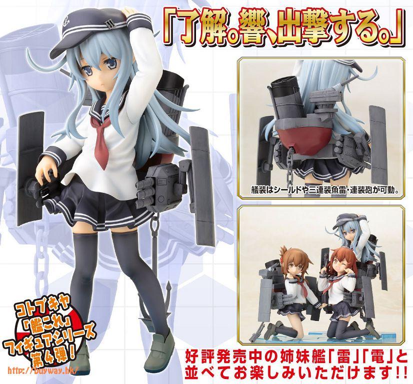 1/8 驅逐艦「響」動畫版《艦隊 Collection -艦Colle-》 1/8 Hibiki -Anime Ver. -【Kantai Collection -KanColle-】