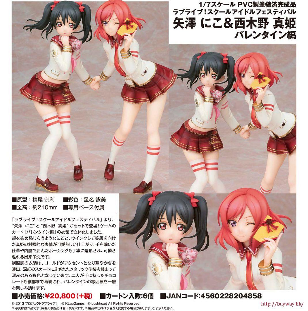LoveLive! 明星學生妹 1/7「西木野真姬 + 矢澤妮可」情人節 ver. 1/7 Yazawa Nico & Nishikino Maki Valentine Ver.【Love Live! School Idol Project】