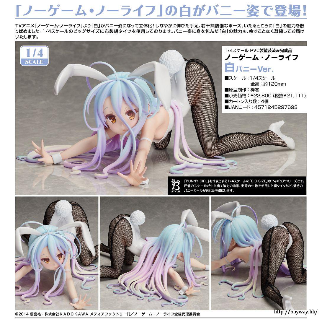 遊戲人生 B-STYLE 1/4「白」Bunny Ver. B-STYLE 1/4 Shiro Bunny Ver.【No Game No Life】