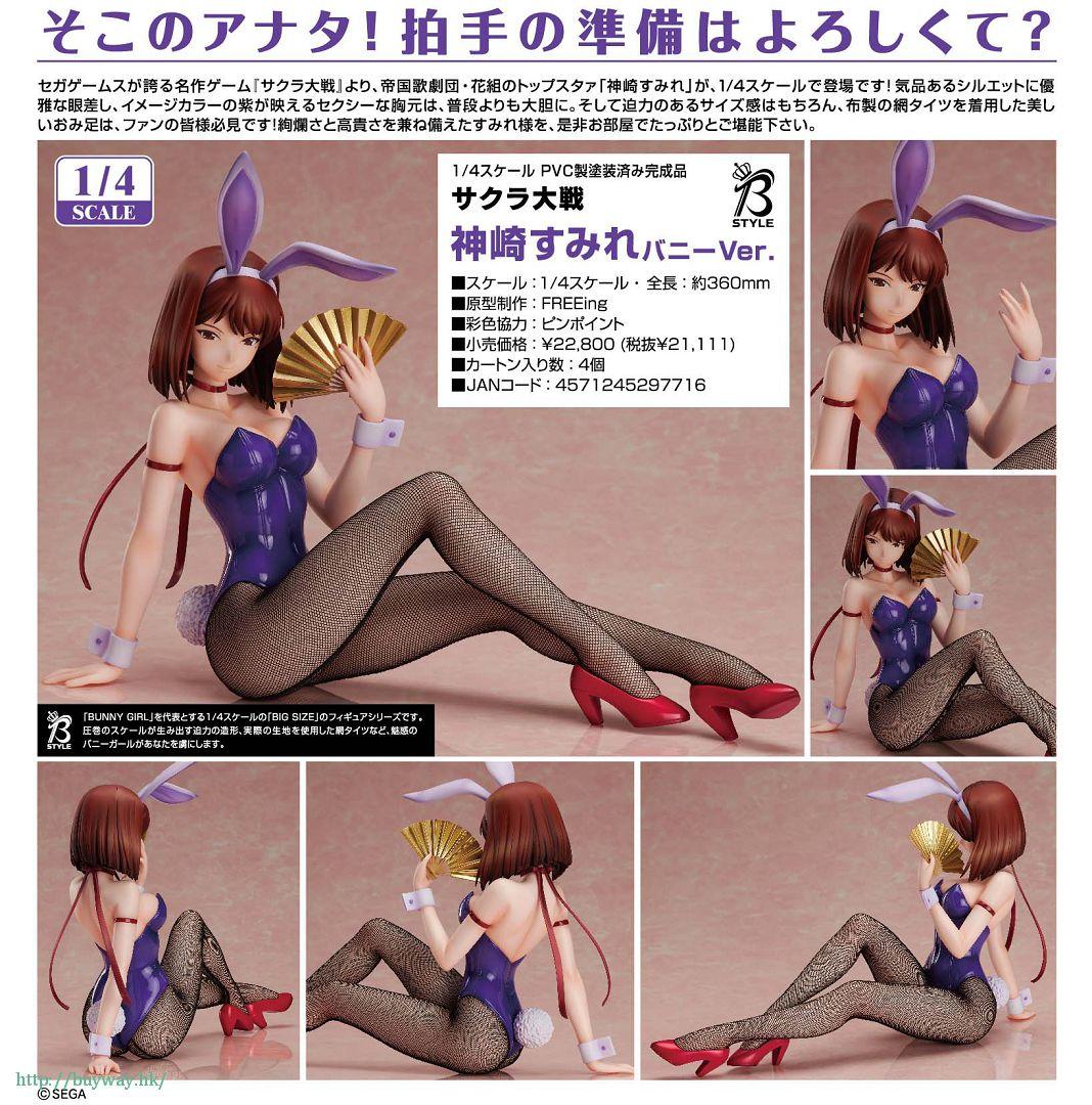 櫻花大戰 B-STYLE 1/4「神崎堇」Bunny Ver. B-STYLE 1/4 Kanzaki Sumire Bunny Ver.【Sakura Wars】