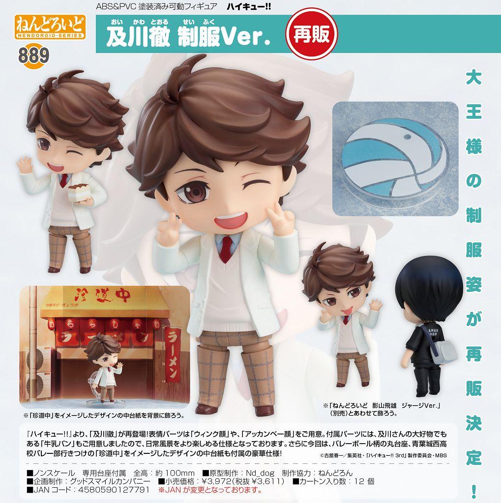 排球少年!! 「及川徹」校服 Q版 黏土人 Nendoroid Oikawa Toru School Uniform Ver.【Haikyu!!】