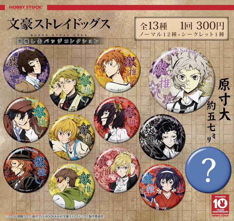 文豪 Stray Dogs 激推徽章 (50 個入) Gekioshi Can Badge (50 Pieces)【Bungo Stray Dogs】