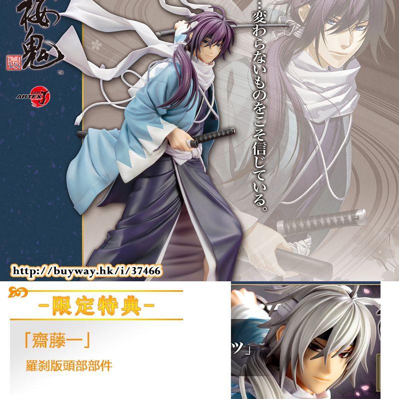 薄櫻鬼系列 ARTFX J「齋藤一」(限定特典︰羅刹版頭部部件) ARTFX J Saito Hajime ONLINESHOP Limited【Hakuouki】