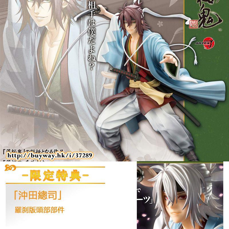 薄櫻鬼系列 ARTFX J「沖田總司」(限定特典︰羅刹版頭部部件) ARTFX J Soji Okita ONLINESHOP Limited【Hakuouki】