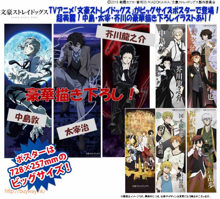 文豪 Stray Dogs 長形海報 (8 個入) TV Anime Long Poster (8 Pieces)【Bungo Stray Dogs】
