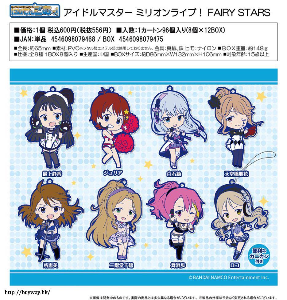 偶像大師 百萬人演唱會! Toy's Work FAIRY STARS 橡膠掛飾 (8 個入) Toy'sworks Collection Niitengomu! FAIRY STARS (8 Pieces)【The Idolm@ster Million Live!】