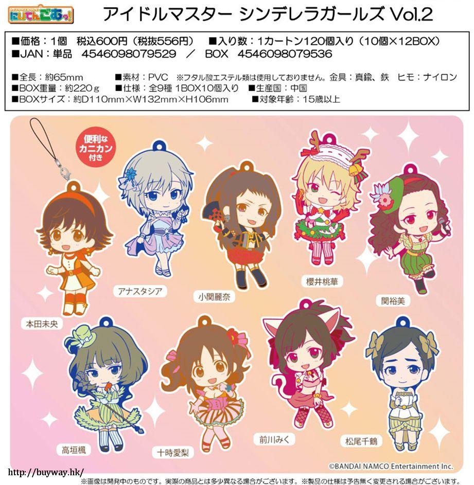 偶像大師 灰姑娘女孩 Toy's Work 橡膠掛飾 Vol.2 (10 個入) Toy'sworks Collection Niitengomu! Vol.2 (10 Pieces)【The Idolm@ster Cinderella Girls】