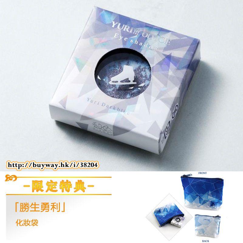 勇利!!! on ICE 「勝生勇利」眼影 Darkblue (限定特典︰化妝袋) Eye shadow Katsuki Yuri Darkblue ONLINESHOP Limited【Yuri on Ice】