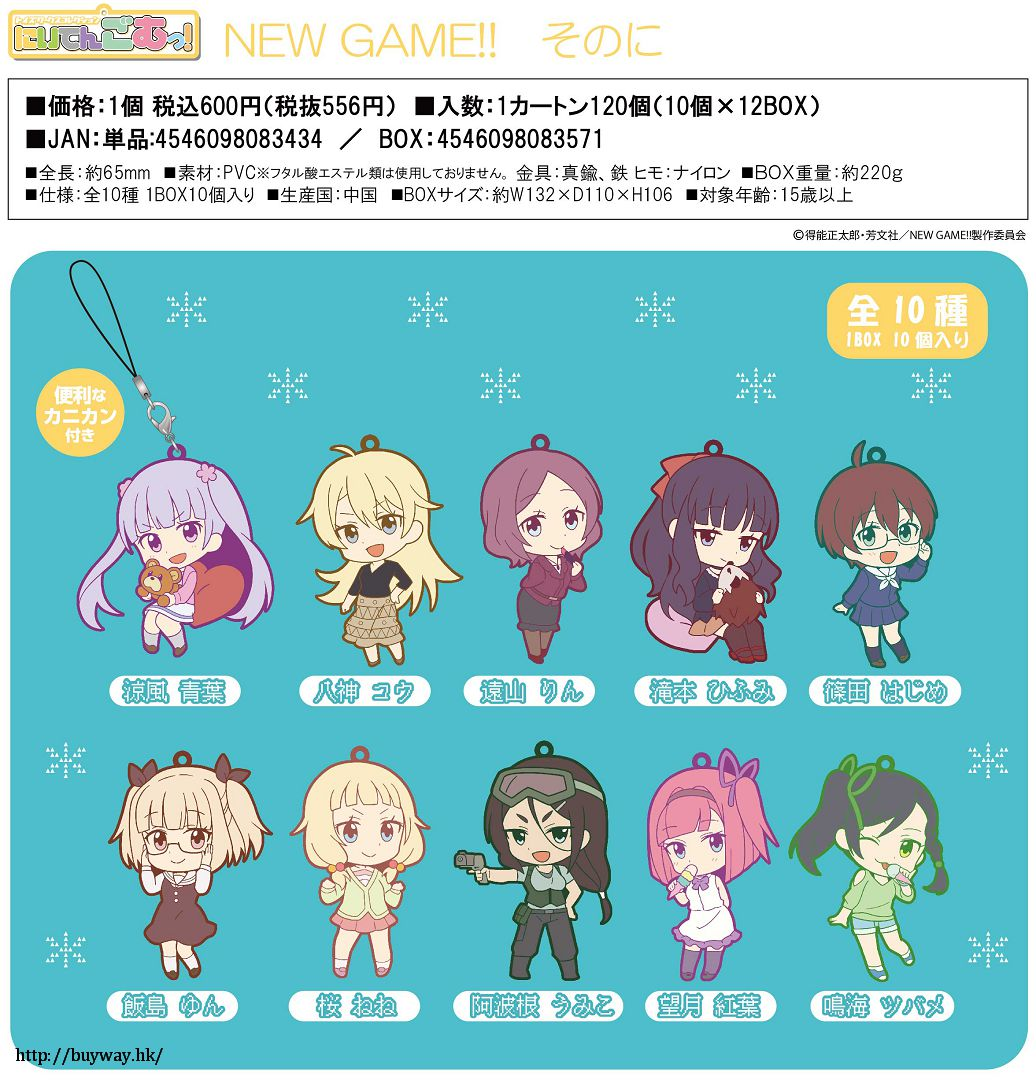 New Game! 橡膠掛飾 Vol.2 (10 個入) Toy's Works Collection Niitengomu! Vol. 2 (10 Pieces)【New Game!】