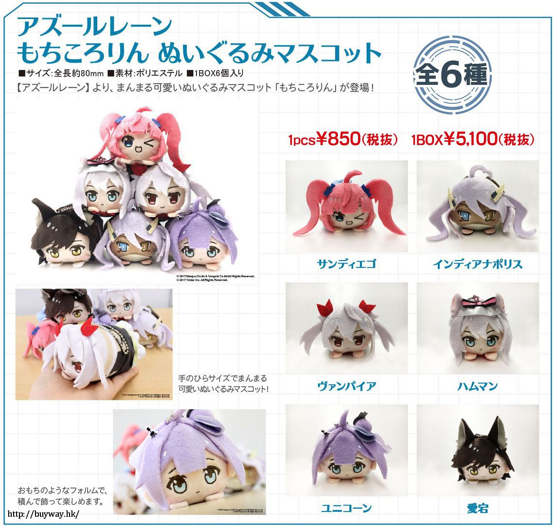碧藍航線 團子公仔 掛飾 (6 個入) Mochikororin Plush Mascot (6 Pieces)【Azur Lane】