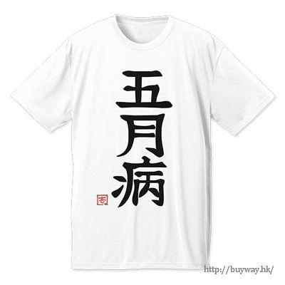 偶像大師 灰姑娘女孩 (加大)「雙葉杏」五月病 白色 T-Shirt Anzu Futaba's Gogatsubyou Dry T-Shirt / WHITE-XL【The Idolm@ster Cinderella Girls】