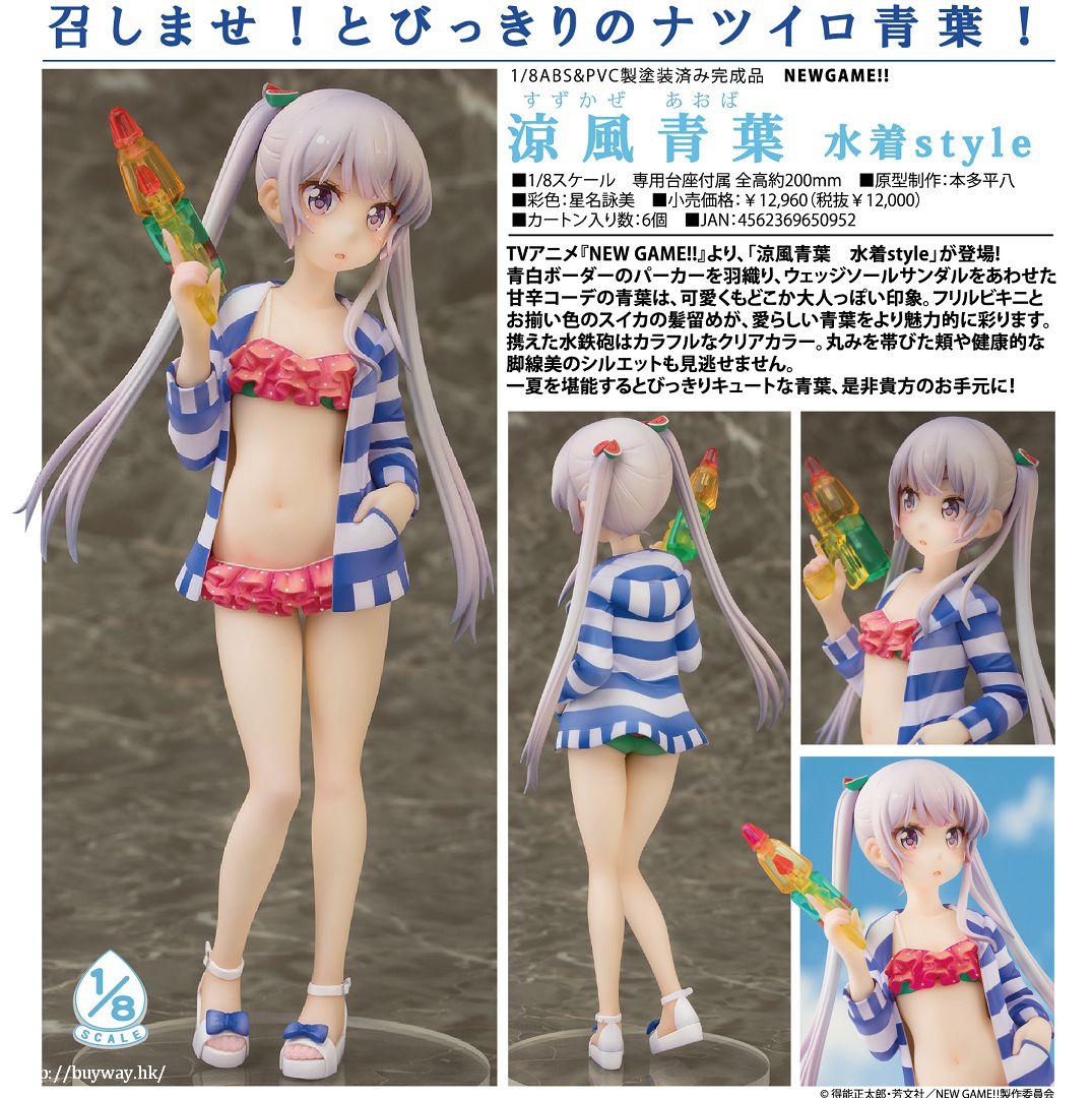 New Game! 1/8「涼風青葉」水著 Style 1/8 Suzukaze Aoba Swimwear Style【New Game!】