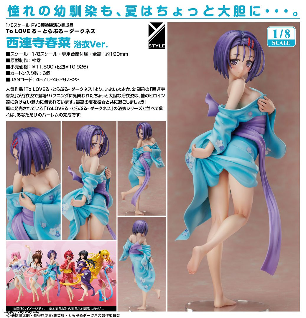 出包王女 Darkness Y-STYLE 1/8「西連寺春菜」浴衣 ver. Y-STYLE 1/8 Sairenji Haruna Yukata Ver.【To Love-Ru Darkness】
