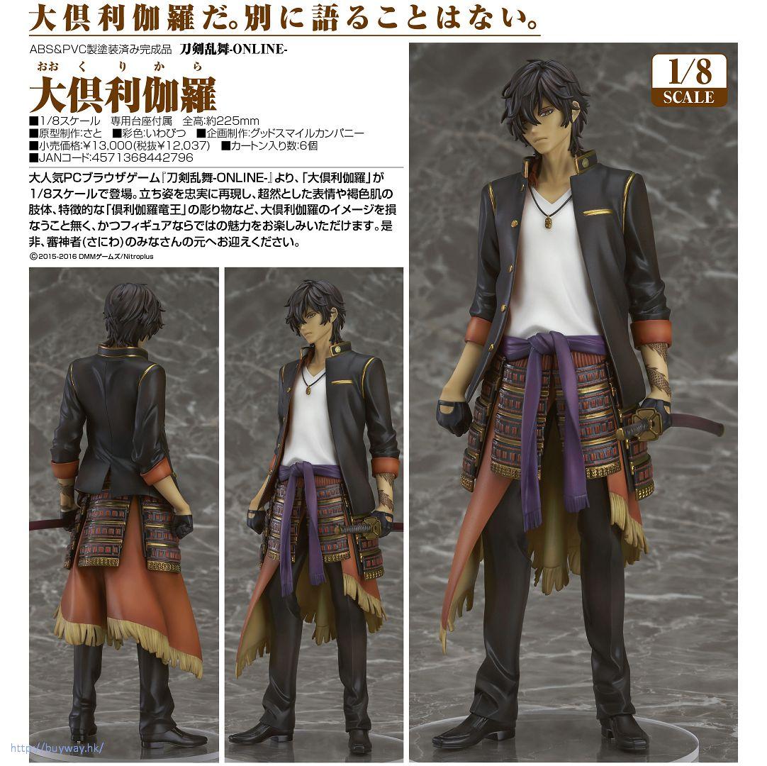 1/8「大俱利伽羅」《刀劍亂舞-ONLINE-》 1/8 Ookuri Kara【Touken Ranbu -ONLINE-】