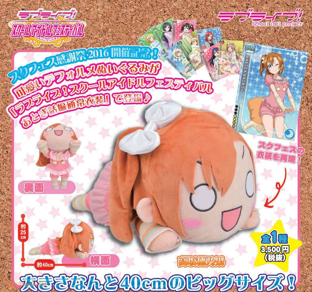 LoveLive! 明星學生妹 「高坂穗乃果」40cm 睡衣 大趴趴 公仔 Jumbo Nesoberi Plush Kousaka Honoka【Love Live! School Idol Project】
