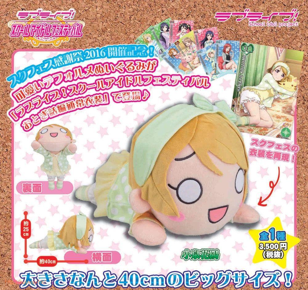 LoveLive! 明星學生妹 「小泉花陽」40cm 睡衣 大趴趴 公仔 Jumbo Nesoberi Plush Koizumi Hanayo【Love Live! School Idol Project】