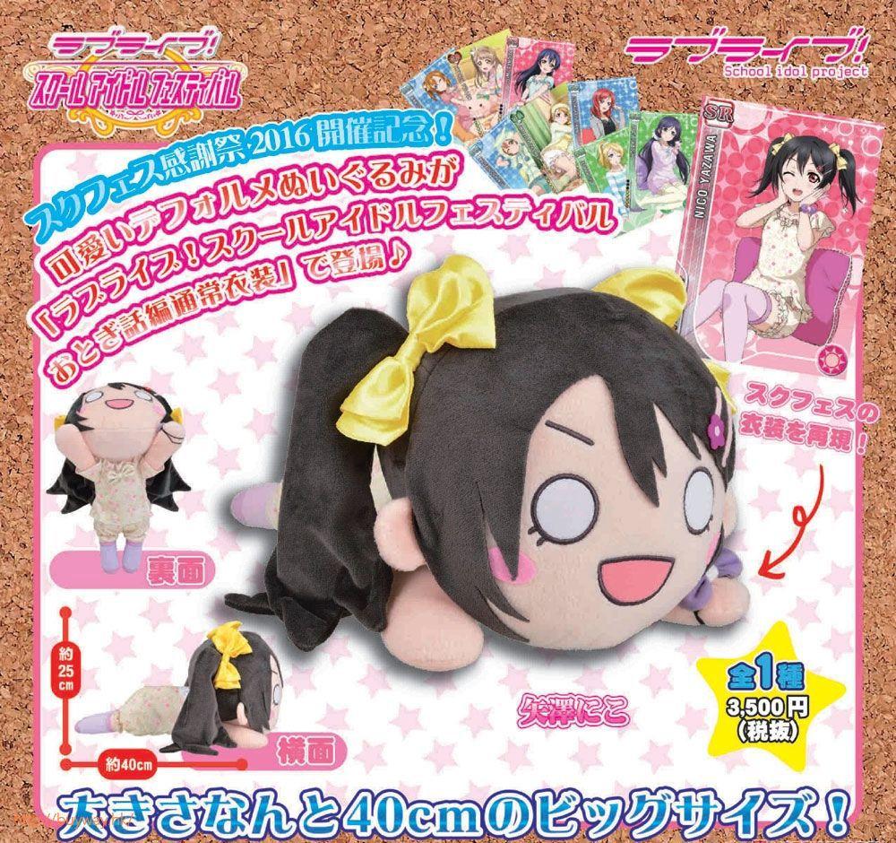 LoveLive! 明星學生妹 「矢澤妮可」40cm 睡衣 大趴趴 公仔 Jumbo Nesoberi Plush Yazawa Nico【Love Live! School Idol Project】