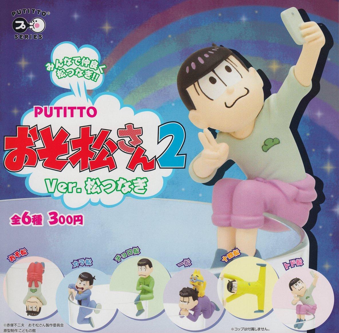 阿松 杯邊裝飾 Vol. 2 (1 套 6 款) PUTITTO Series 2 (6 Pieces)【Osomatsu-kun】