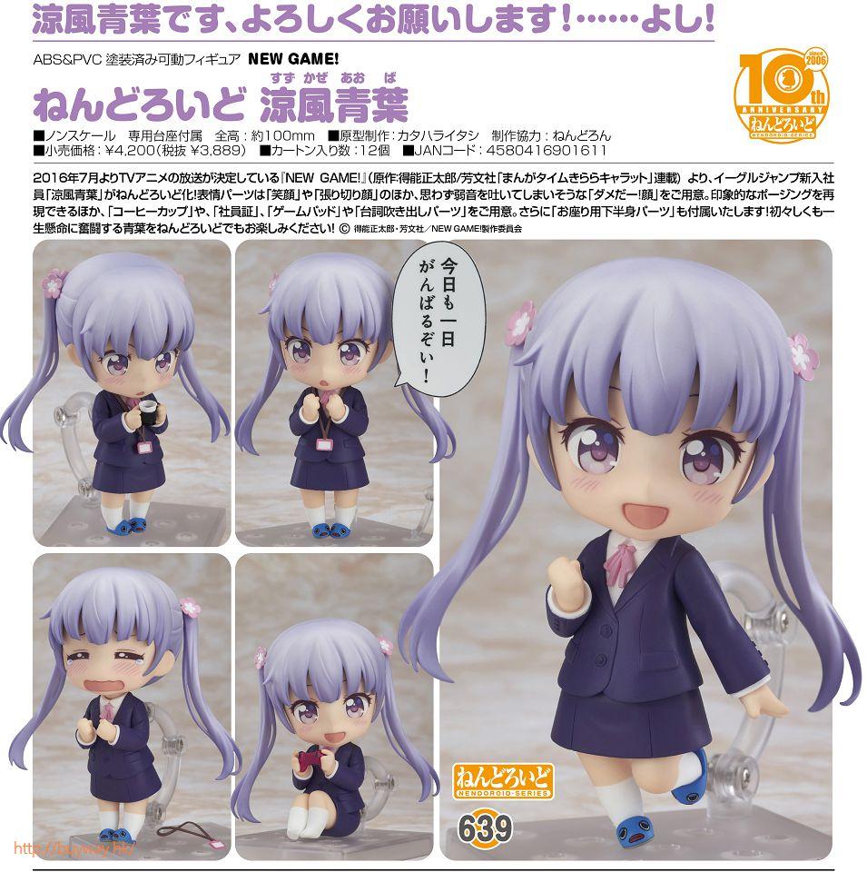 New Game! 「涼風青葉」Q版 黏土人 Nendoroid Suzukaze Aoba【New Game!】