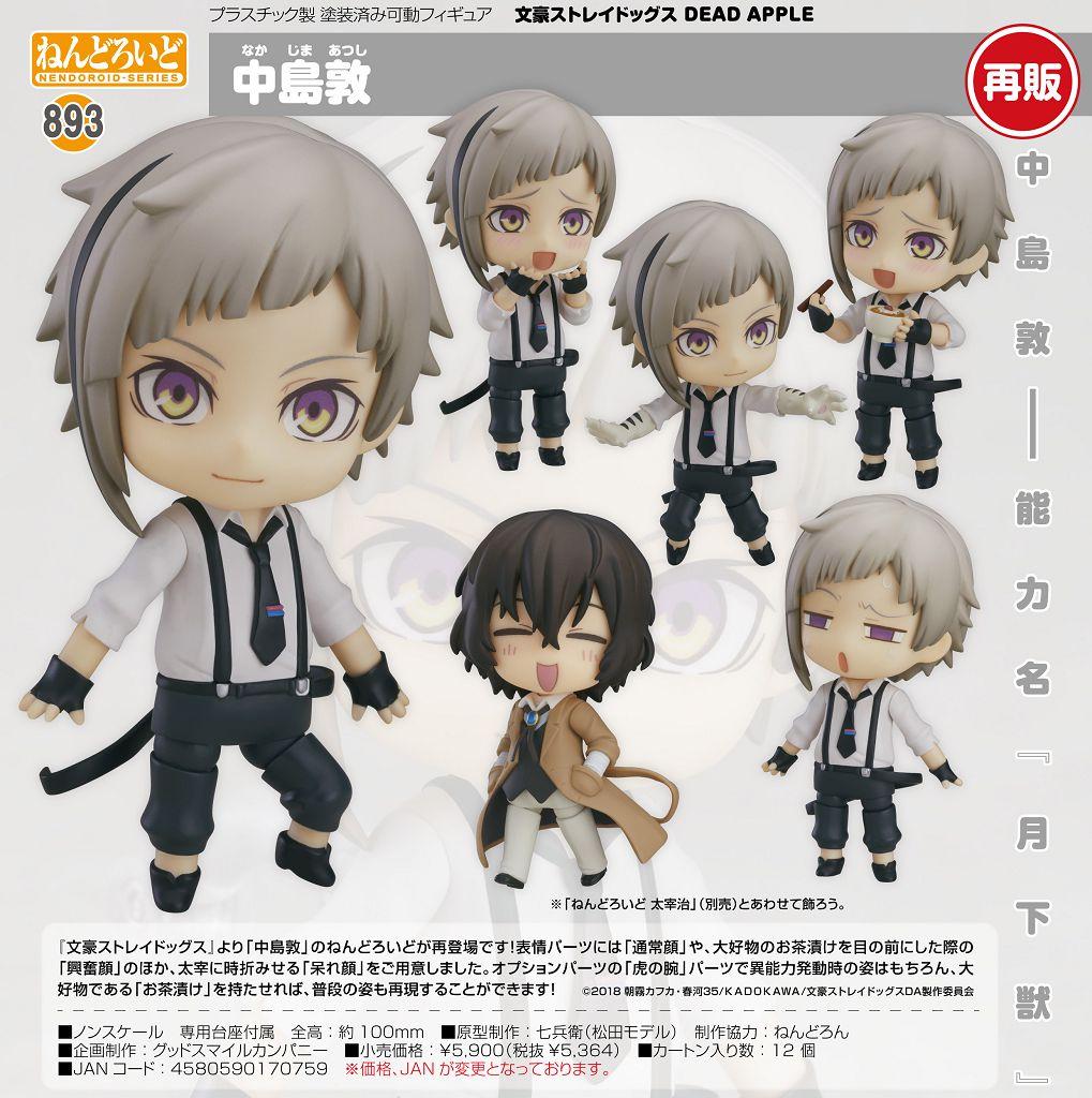 文豪 Stray Dogs 「中島敦」Q版 黏土人 Nendoroid Nakajima Atsushi【Bungo Stray Dogs】