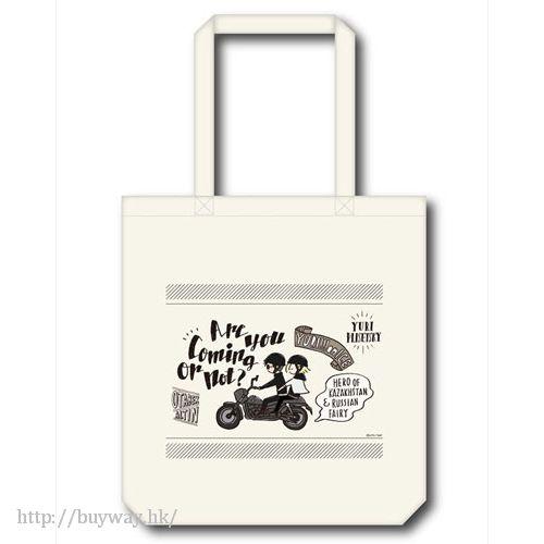 勇利!!! on ICE 「尤里 + 奧塔別克」布袋 Canvas Tote Bag E【Yuri on Ice】
