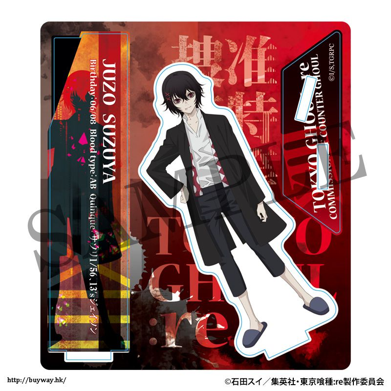 東京喰種 「鈴屋什造」亞克力企牌 Acrylic Stand Suzuya Juzo【Tokyo Ghoul】