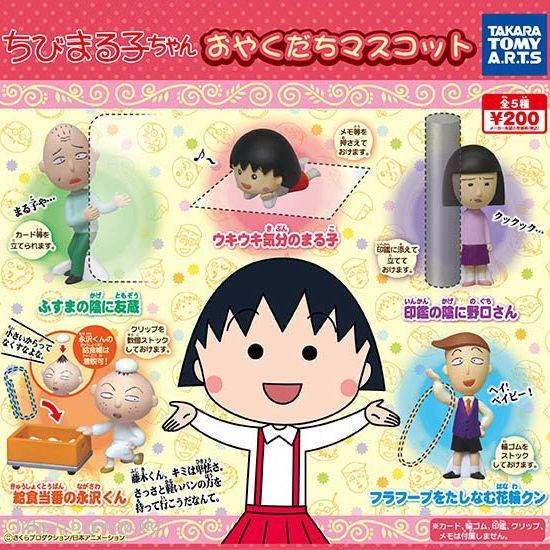 櫻桃小丸子 桌上好幫手 (5 個入) Oyakudachi Mascot (5 Pieces)【Chibi Maruko-chan】