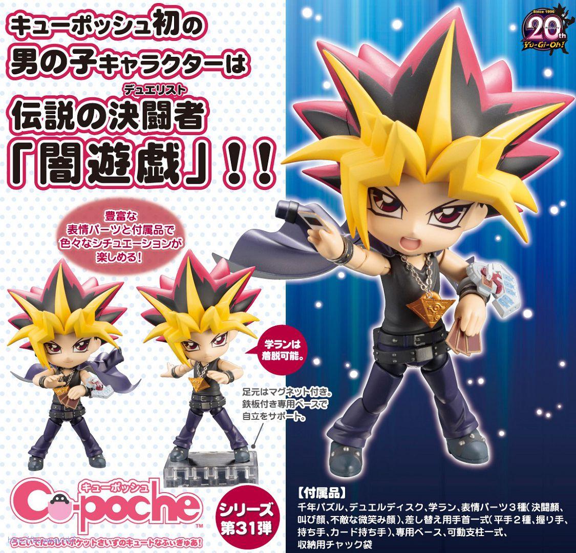 遊戲王 「武藤遊戲 (闇遊戲)」Cu-poche 可動 Cu-poche Yamiyugi【Yu-Gi-Oh!】