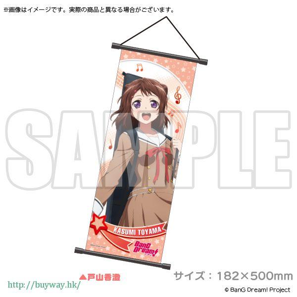 BanG Dream! 「戶山香澄」小掛布 冬季校服 Ver. Mini Tapestry Vol. 2 Winter School Uniform Ver. Toyama Kasumi【BanG Dream!】
