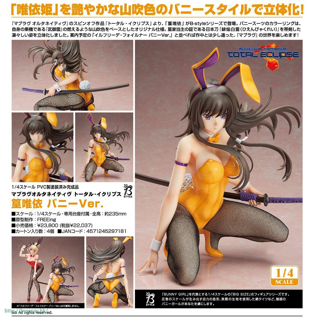 Muv-Luv Alternative B-STYLE 1/4「篁唯依」Bunny ver. B-STYLE 1/4 Takamura Yui Bunny Ver.【Muv-Luv Alternative】