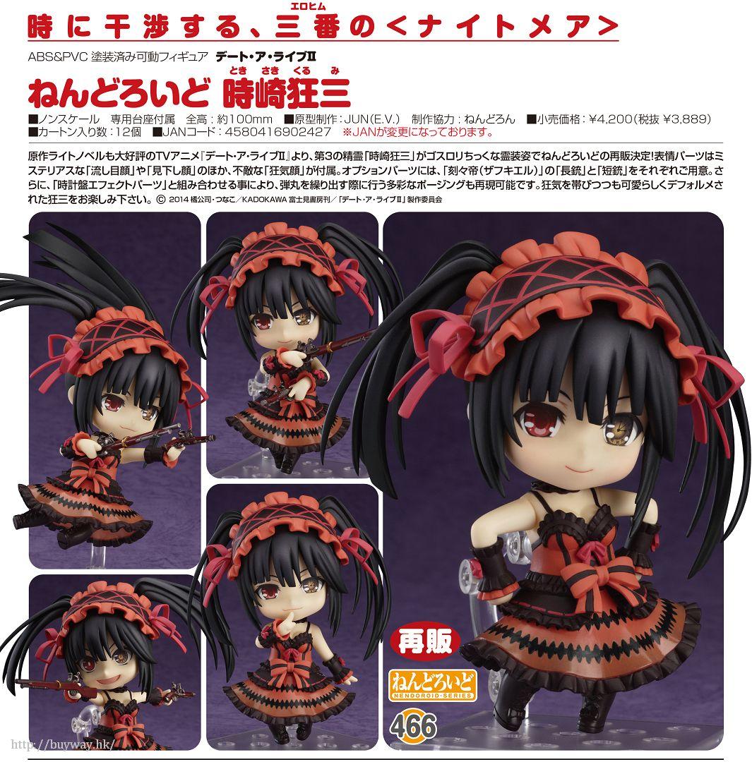 約會大作戰 「時崎狂三」Q版 黏土人 Nendoroid Tokisaki Kurumi【Date A Live】