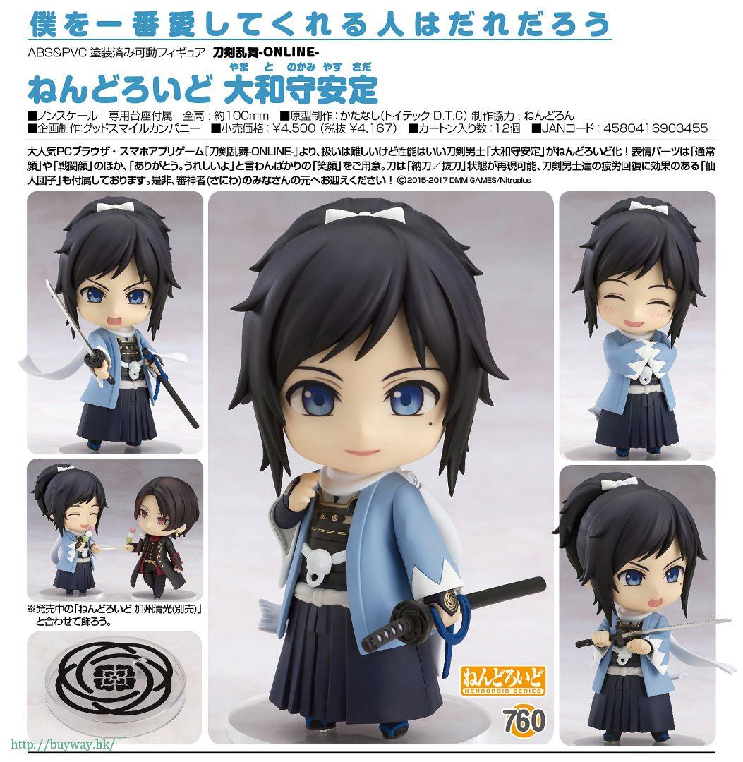 刀劍亂舞-ONLINE- 「大和守安定」Q版 黏土人 Nendoroid Yamatonokami Yasusada【Touken Ranbu -ONLINE-】