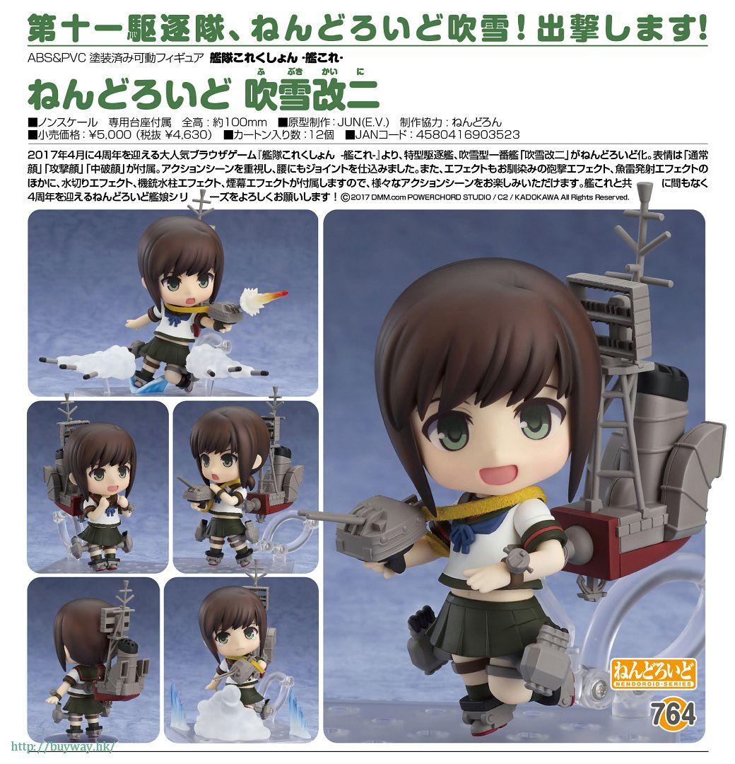 艦隊 Collection -艦Colle- 「吹雪」改二 Q版 黏土人 Nendoroid Fubuki Kai Ni【Kantai Collection -KanColle-】