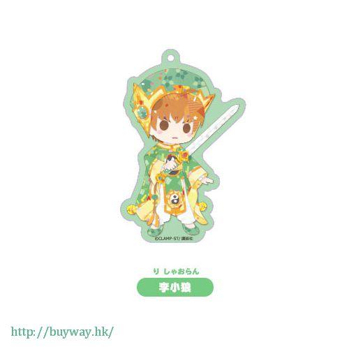 百變小櫻 Magic 咭 「李小狼」豆豆眼 亞克力匙扣 Acrylic Key Chain Li Syaoran【Cardcaptor Sakura】