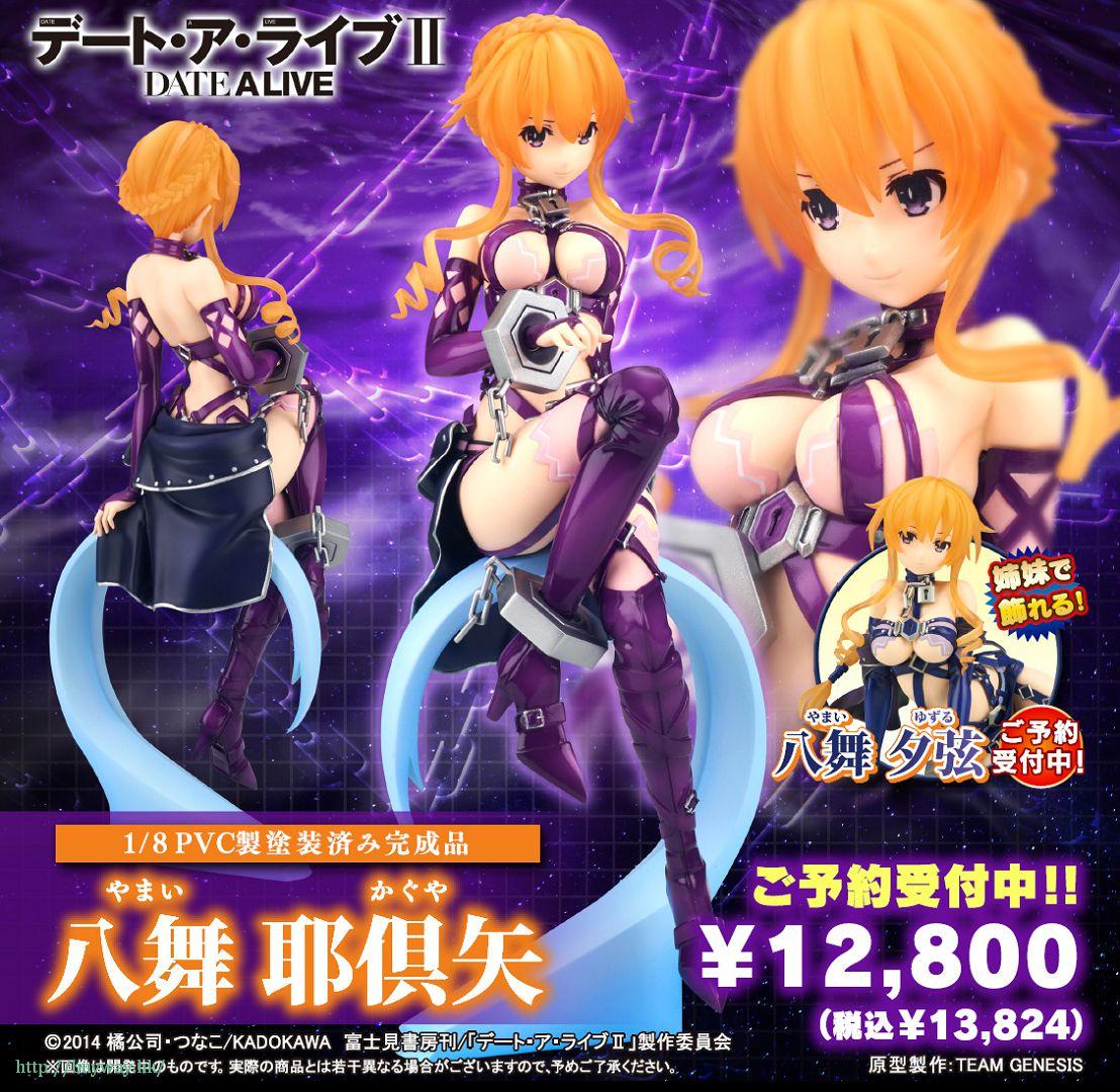 約會大作戰 1/8「八舞耶俱矢」 1/8 Yamai Kaguya【Date A Live】