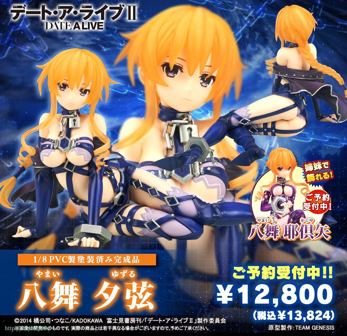 約會大作戰 1/8「八舞夕弦」 1/8 Yamai Yuzuru【Date A Live】