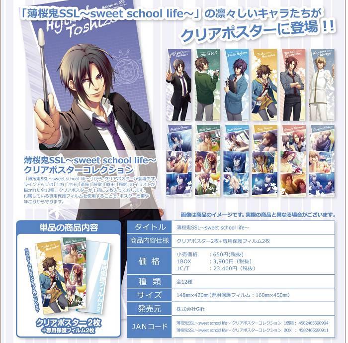薄櫻鬼系列 收藏海報 (1 套 12 款) Clear Poster Collection【Hakuouki】(6 Packs)