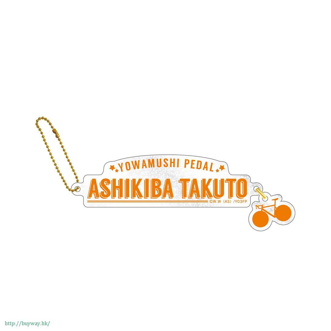 飆速宅男 「葦木場拓斗」名字 掛飾 Acrylic Name Charm Ashikiba Takuto【Yowamushi Pedal GRANDE ROAD】