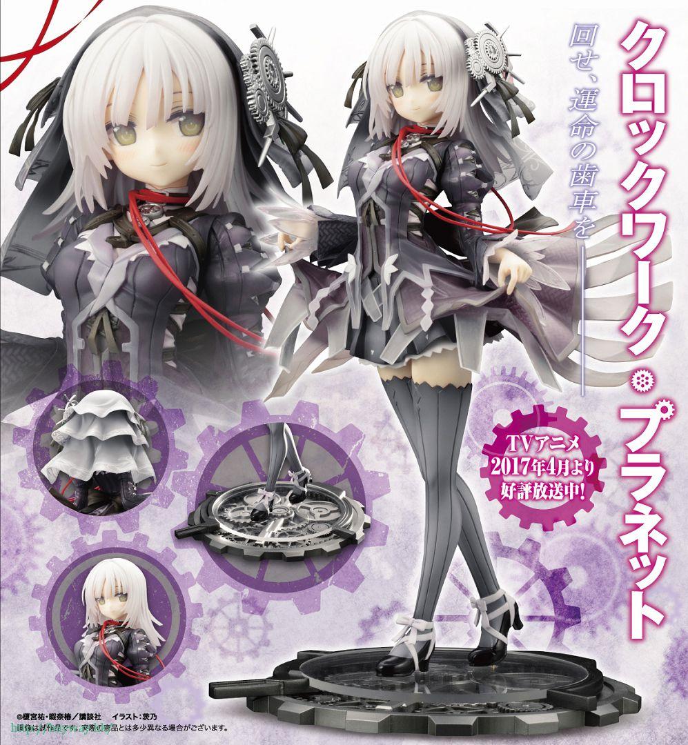 時鐘機關之星 1/7「琉紫 (RyuZU)」 1/7 RyuZU【Clockwork Planet】
