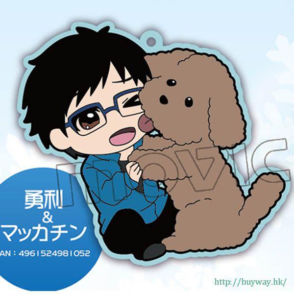 勇利!!! on ICE 「勝生勇利 + Makkachin」橡膠掛飾 Rubber Strap Katsuki Yuri  + Makkachin【Yuri on Ice】