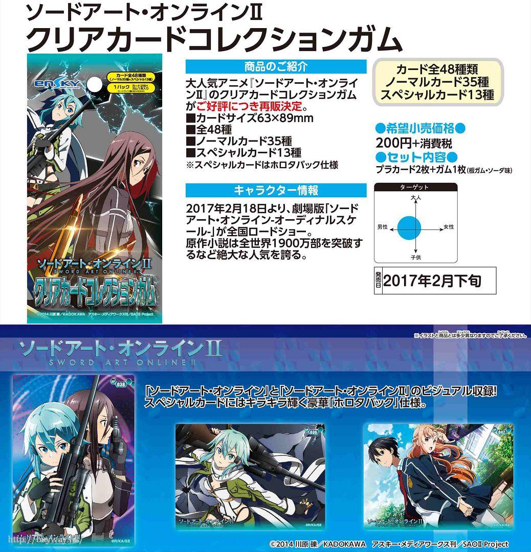 刀劍神域系列 珍藏卡 食玩 (16 包 32 枚入) Clear Card Collection Gum Limited Edition (32 Pieces)【Sword Art Online Series】