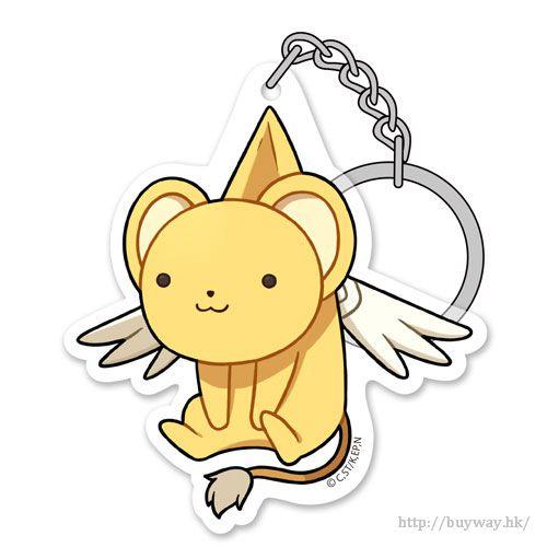百變小櫻 Magic 咭 「基路仔」吊起匙扣 Acrylic Pinched Keychain: Kero-chan【Cardcaptor Sakura】