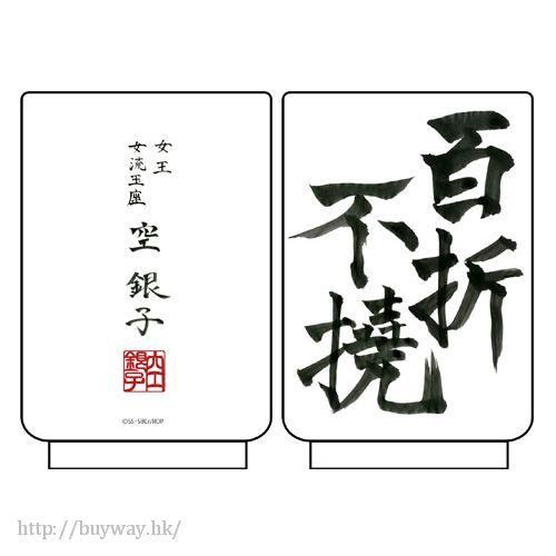 龍王的工作! 「空銀子」百折不僥 日本茶杯 Ginko no Hyakusetsu Futou Japanese Teacup【Ryuoh no Oshigoto!】