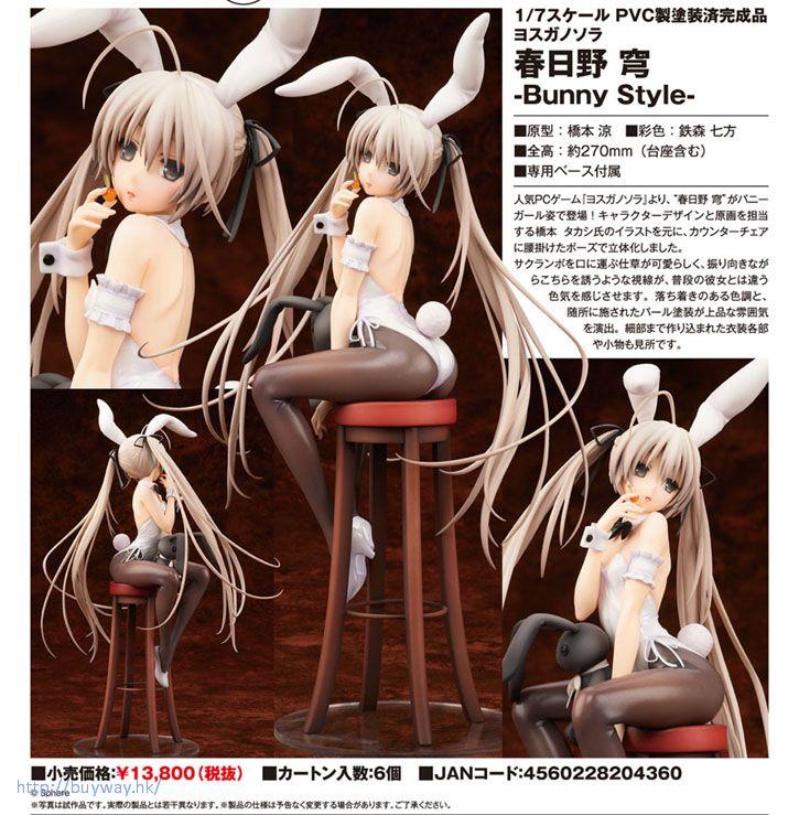 緣之空 1/7「春日野穹」-Bunny Style- 1/7 Kasugano Sora -Bunny Style-【Yosuga no Sora】