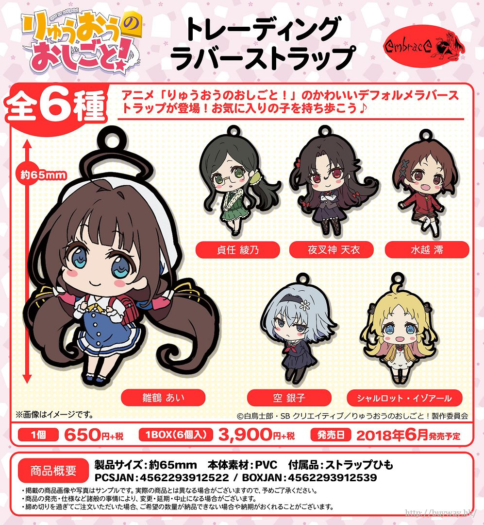 龍王的工作! 橡膠掛飾 (6 個入) Rubber Strap (6 Pieces)【Ryuoh no Oshigoto!】