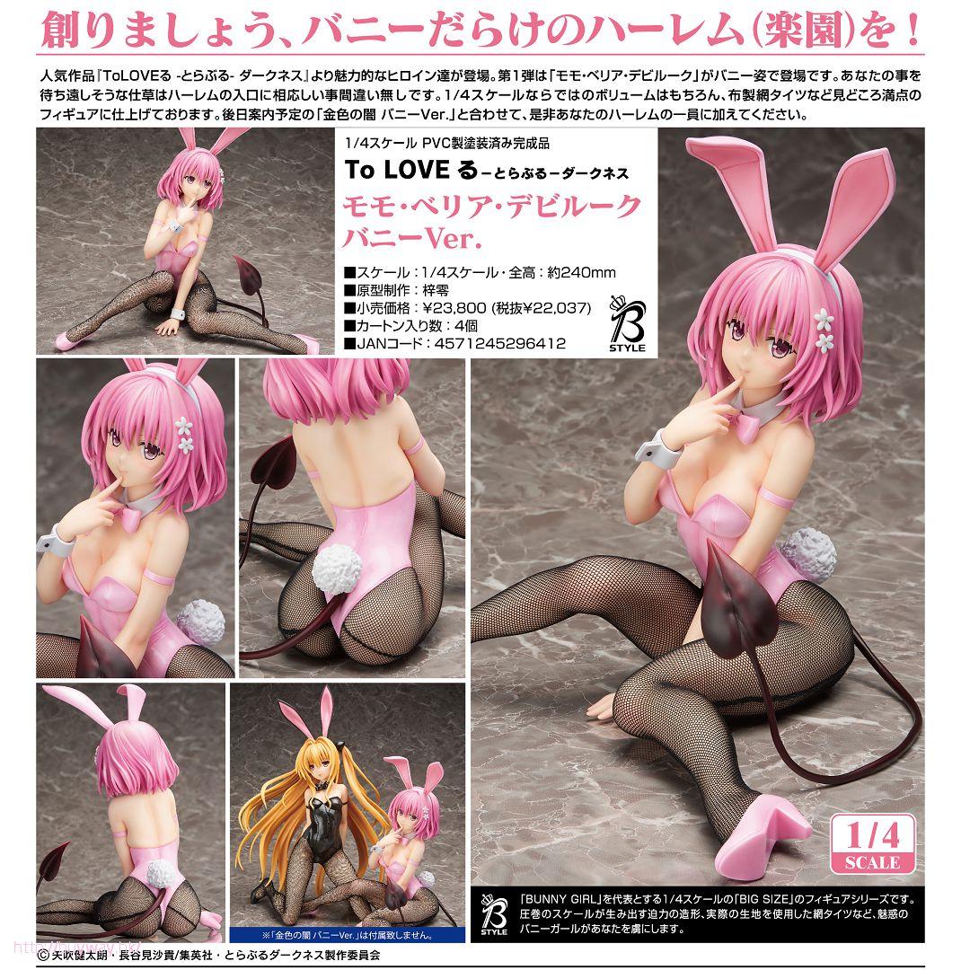 出包王女 Darkness B-STYLE 1/4「夢夢」Bunny B-STYLE 1/4 Momo Belia Deviluke Bunny Ver.【To Love-Ru Darkness】